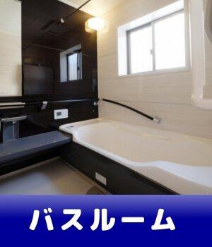 お風呂・浴室(バスルーム)の水漏れ修理/排水詰まり