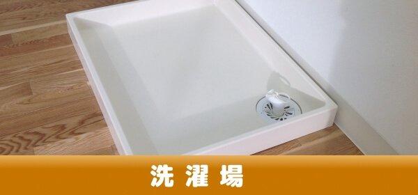 洗濯場の水漏れ修理/排水詰まり