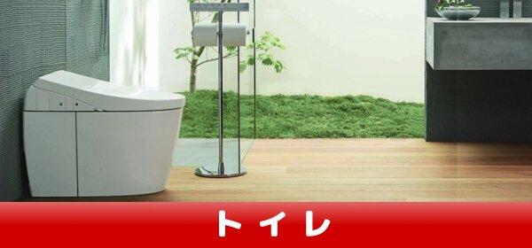 トイレや便器の水漏れ修理/排水詰まり
