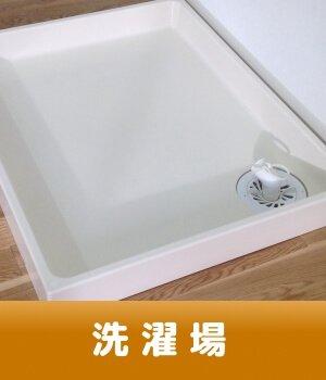 洗濯場(サービス内容)