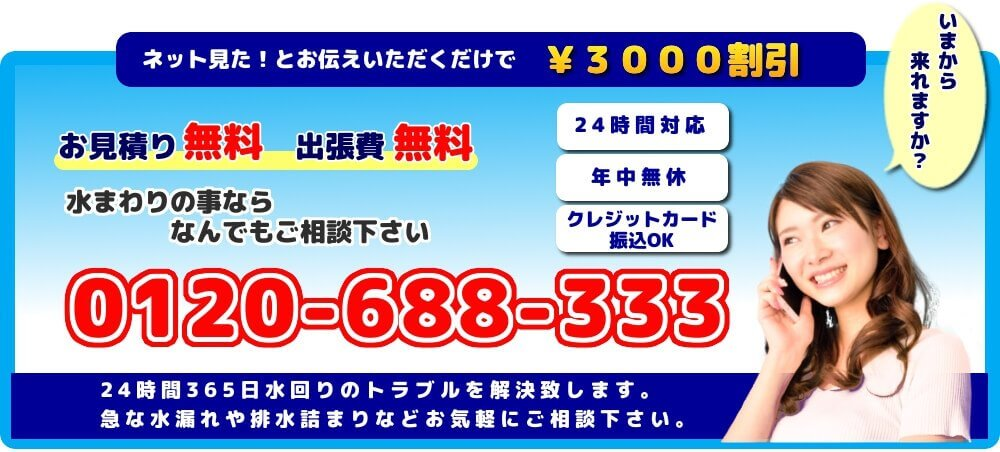 スイドウサービスならネット割引3000円あり。