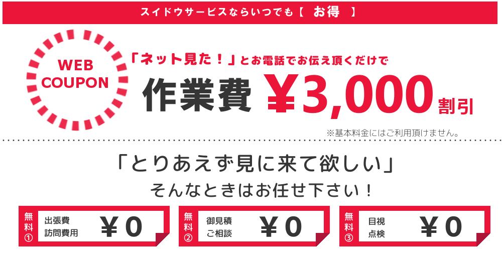 スイドウサービスならいつでもお得。¥3000割引きクーポン。